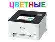 Принтеры > Цветные Принтеры