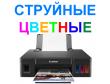 Струйные цветные принтеры (8)
