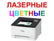 Лазерные цветные принтеры (4)