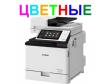 Принтеры МФУ - Многофункциональные Устройства > Цветные МФУ