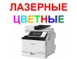 Лазерные Цветные МФУ (11)