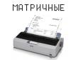 Матричные принтеры (4)