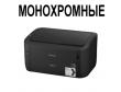 Черно-белые принтеры (15)