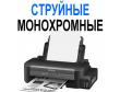 Струйные черно-белые принтеры (5)