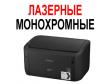 Лазерные черно-белые принтеры (10)