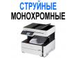 Струйные черно-белые МФУ (5)