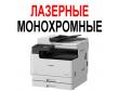 Лазерные Черно-белые МФУ (16)