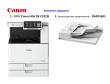 Принтер МФУ Canon imageRUNNER ADVANCE DX C3725i + DADF-BA1 (без тонера)