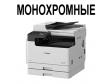 Принтеры МФУ - Многофункциональные Устройства > Черно-белые МФУ